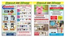 Mississauga Deals and More May 10